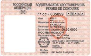 Водительськое удостоверение