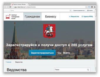 Записаться к врачу через личный кабинет pgu mos ru (зпг мос ру)