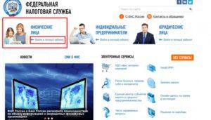 Личный кабинет сайта налоговой службы Российской Федерации