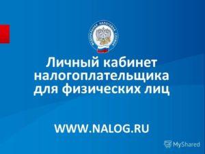 Налог.ру