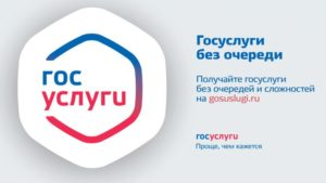 портал госуслуг москвы зарегистрироваться на портале