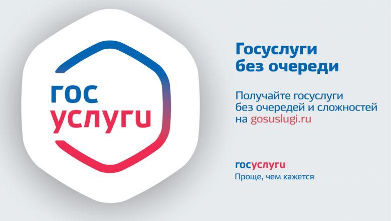 Регистрация на портале Госуслуги в Москве