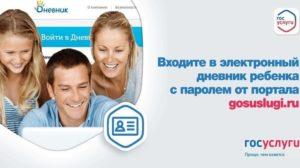 Регистрация электронного дневника в госуслугах