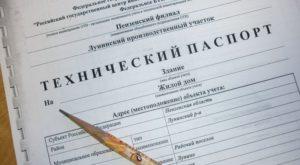 Изображение - Заказ технического паспорта на квартиру через госуслуги порядок действий Tehpasport_na_kvartiru_v_gosuslugah_1-300x165
