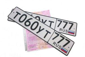В каких случаях не нужны регистрационные знаки автомобиля?