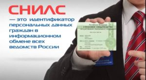 Госуслуги регистрация по СНИЛС