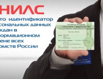 В каких случаях необходима регистрация по номеру СНИЛС?