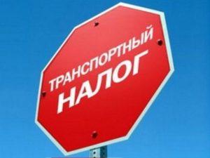 Преимущества портала Госуслуги.ру для оплаты транспортного налога