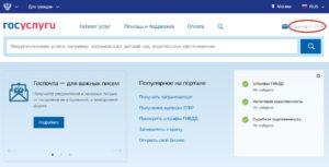 Открытие личного кабинета на портале государственных услуг