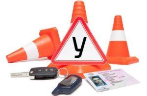 Получение водительських прав