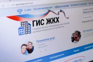 Взаимосвязь ГИС ЖКХ и ресурсом Госуслуги.ру