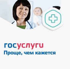 Госуслуги запись к врачу
