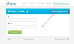 регистрация на сайте Дневник.ру