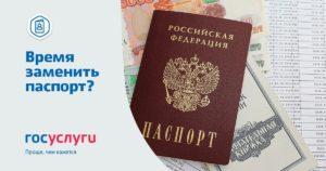Госуслуги замена паспорта