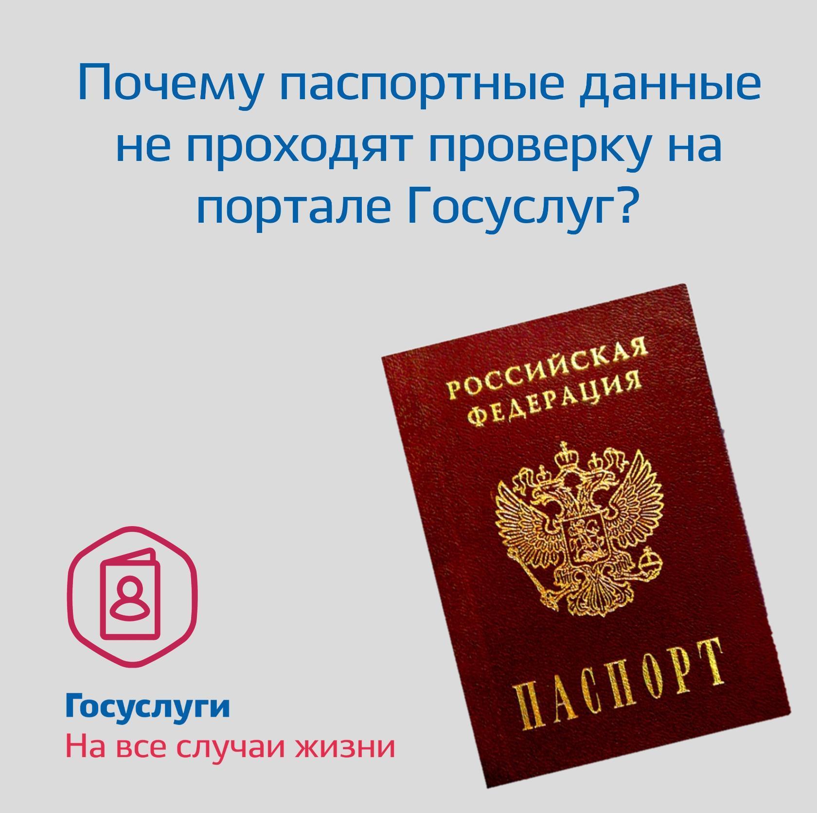 Госуслуги, не проходит проверку паспорт